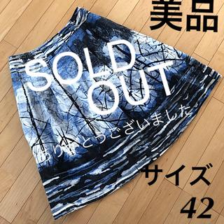 ジユウク(自由区)の[新品]スカート[未使用] 美品 サイズ42(ひざ丈スカート)