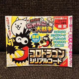 ニンテンドースイッチ(Nintendo Switch)のコロコロコミック☆にゃんこ大戦争☆シリアルコード(少年漫画)