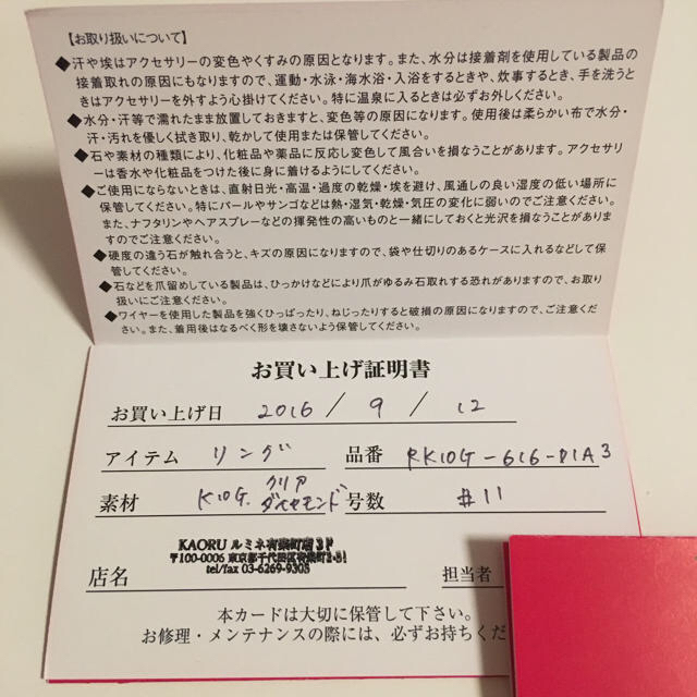 KAORU(カオル)のKAORU NAMI リング ダイヤ付き K10 GG レディースのアクセサリー(リング(指輪))の商品写真