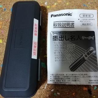 パナソニック(Panasonic)の期間限定特価★墨出し名人 レーザー グリーン Panasonic 壁一文字(その他)