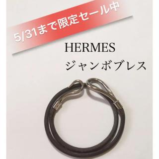 エルメス(Hermes)の【特別価格!早い者勝ち】エルメス  ジャンボ ブレスレット レザー シルバー(ブレスレット)