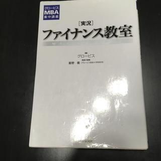 「実況」ファイナンス教室 : グロービスMBA集中講義(ビジネス/経済)