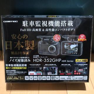 コムテック ドライブレコーダー  HDR-352GHP