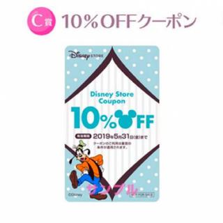 ディズニー(Disney)のディズニーストア 10%off クーポン 割引券(キャラクターグッズ)