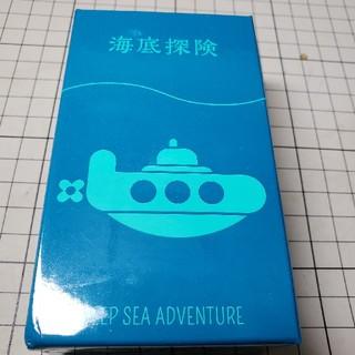 海底探検 ボードゲーム