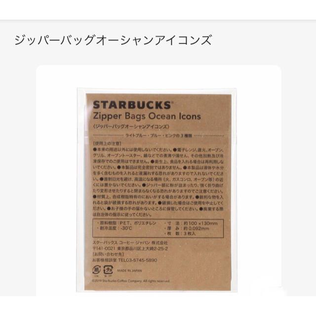 Starbucks Coffee(スターバックスコーヒー)のスターバックス ジッパーバッグオーシャンアイコンズ 1点 紙袋付き エンタメ/ホビーのコレクション(ノベルティグッズ)の商品写真