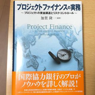プロジェクトファイナンスの実務(ビジネス/経済)