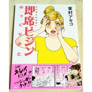 コウダンシャ(講談社)の東村アキコ「即席ビジンのつくりかた」(女性漫画)