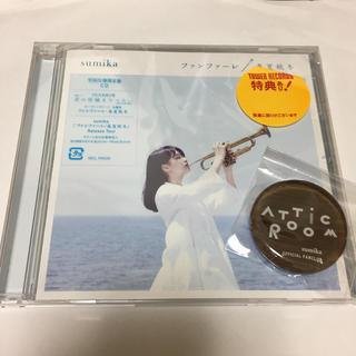 sumika   ファンファーレ CD (ポップス/ロック(邦楽))