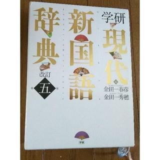 ガッケン(学研)の現代新国語辞典*改訂第五版(その他)