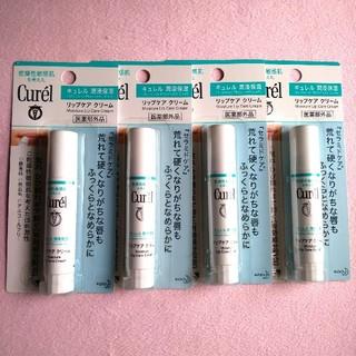 キュレル(Curel)の4個キュレルリップクリーム(リップケア/リップクリーム)