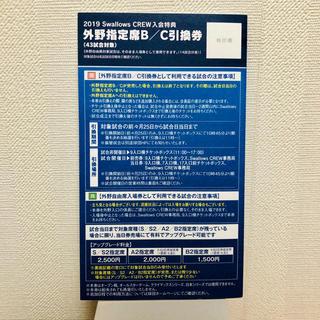 トウキョウヤクルトスワローズ(東京ヤクルトスワローズ)のヤクルトスワローズ チケット引換券(野球)