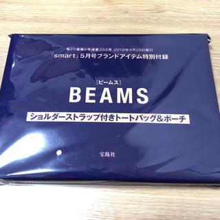 ビームス(BEAMS)のsmart5月号付録☆777円!!(トートバッグ)