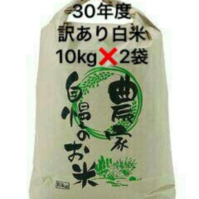 5月17日発送新米地元産100%こしひかり主体(複数米訳あり10キロ×2袋送込 食品/飲料/酒の食品(米/穀物)の商品写真