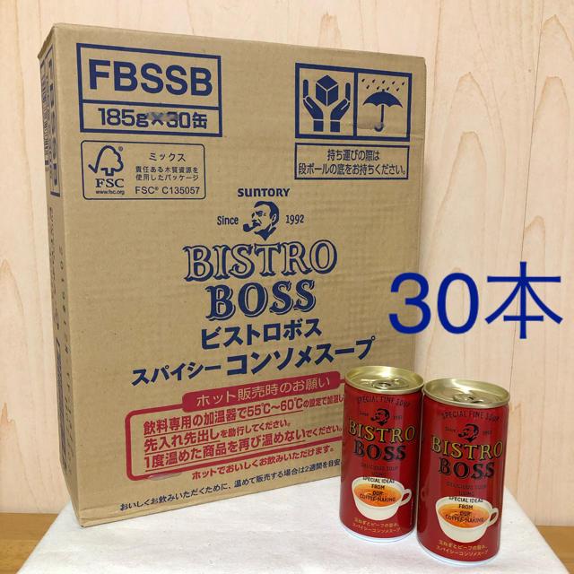 ボス コンソメスープ スープ 30本 食品/飲料/酒の加工食品(インスタント食品)の商品写真
