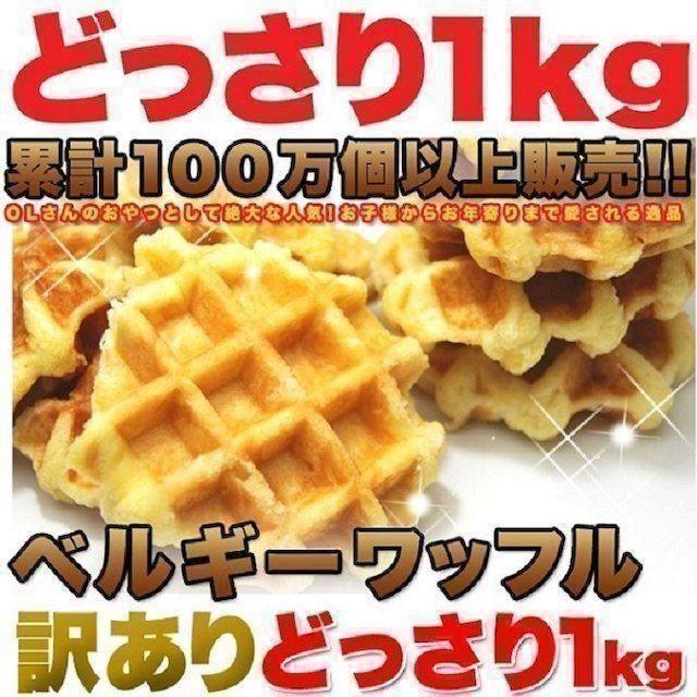 訳あり ベルギーワッフルどっさり1kg/おやつや朝食に! 食品/飲料/酒の食品(その他)の商品写真