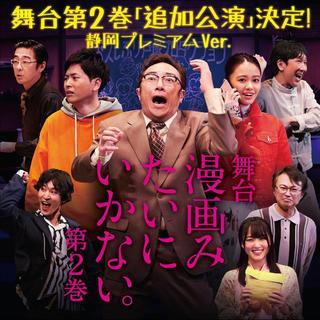 三代目 J Soul Brothers - 山下健二郎 漫画みたいにいかない 静岡公演