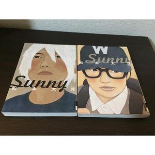 小学館 - Sunny 第1集 第2集 まとめ売り セット売り 松本 大洋