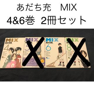 ショウガクカン(小学館)のあだち充 MIX 2冊セット(少年漫画)
