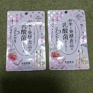 ノエビア(noevir)の【お値下げ】お米と発酵食品の乳酸菌ダイエット 2セット(ダイエット食品)