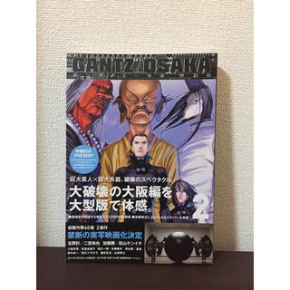 集英社 - Gantz/Osaka 2 ガンツ オーサカ オオサカ GANTZ 奥浩哉