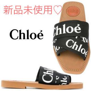 クロエ(Chloe)の【新品未使用】 Chloe woody ロゴ サンダル(サンダル)