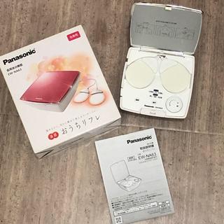 パナソニック(Panasonic)の新品 未使用 おうちリフレ 低周波マッサージ(マッサージ機)