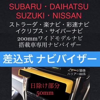スバル(スバル)の50mm【艶消黒】ナビ日よけ スバル 三菱自動車 日産自動車 スズキ(汎用パーツ)