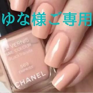 シャネル(CHANEL)の☆CHANELネイルヴェルニ 【569 アンプリーズ 】!(その他)