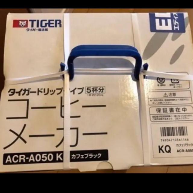 【新品 送料無料】コーヒーメーカー タイガー魔法瓶「ACR-A050」 スマホ/家電/カメラの調理家電(コーヒーメーカー)の商品写真