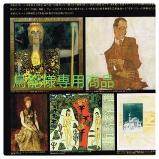 ウィーン・モダン クリムト、シーレ 世紀末への道 鑑賞券1枚 ウィーンモダン展