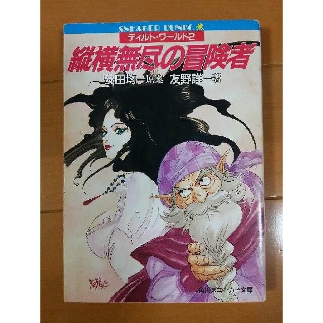 ティルト・ワールド2 エンタメ/ホビーの本(文学/小説)の商品写真