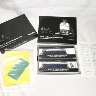 トミー(TOMMY)の⦅su-r様専用⦆鉄道模型 Nゲージ 碓氷峠 EF63 2次型・青色 2両セット(鉄道模型)