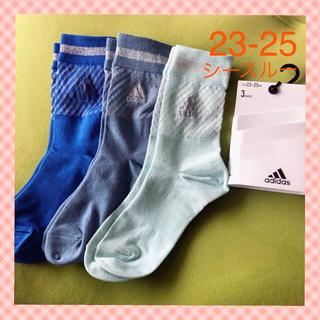 アディダス(adidas)の【アディダス】NEW‼️シースルー サポート入り靴下3足セット(ブルー系) (ソックス)