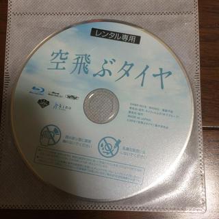 ジャニーズ(Johnny's)の日本映画 ランキング1位 空飛ぶタイヤ(日本映画)