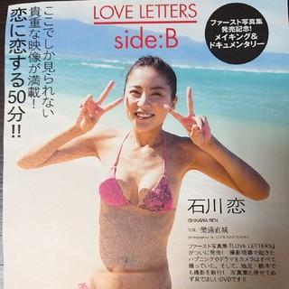 シュウエイシャ(集英社)の石川恋  週刊プレイボーイ付録DVD(アイドルグッズ)