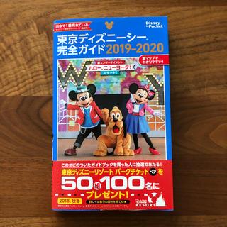 コウダンシャ(講談社)の東京ディズニーシー完全ガイド 2019-2020(地図/旅行ガイド)