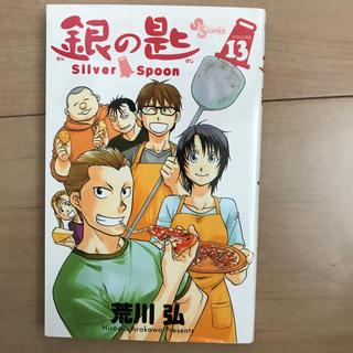 ショウガクカン(小学館)の銀の匙13(少年漫画)