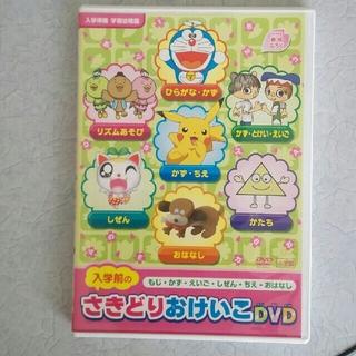 ショウガクカン(小学館)のさきどりおけいこDVD 春号(知育玩具)