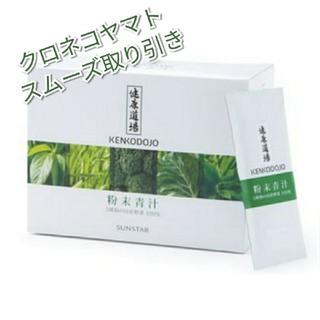 サンスター(SUNSTAR)のサンスター 粉末青汁(青汁/ケール加工食品)