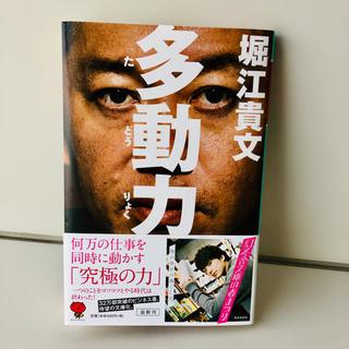 幻冬舎 - 美品! 多動力 堀江貴文 本