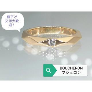 ブシュロン(BOUCHERON)の返品可!BOUCHERON☆ブシュロン☆ファセットK18PGダイヤリング7号vl(リング(指輪))