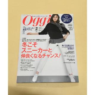 ショウガクカン(小学館)のOggi  オッジ  2 月号 (ファッション)
