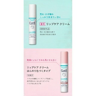 キュレル(Curel)の☘オススメ☘【キュレルリップクリーム】1点ほんのり色づくタイプ1点合計2点(リップケア/リップクリーム)