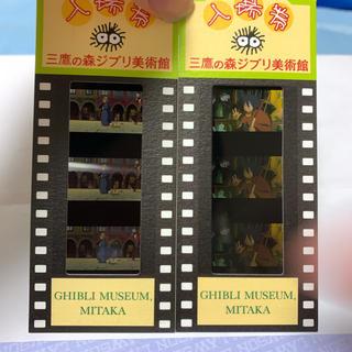 ジブリ - ジブリ美術館のフィルム入場券使用済み