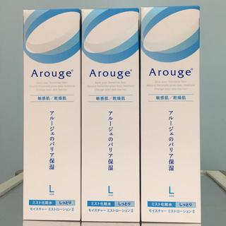 アルージェ(Arouge)のアルージェ モイスチャーミストローションⅡしっとり220mlx3本(化粧水/ローション)
