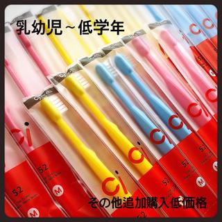 Ci52 30本‼️ 歯科医院専売子供用歯ブラシ