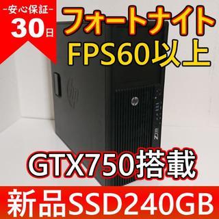 HP - ◆フォトナでFPS60以上/GTX750ゲーミングPC/30日保証!
