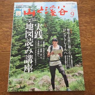 山と渓谷2017年9月 No.989