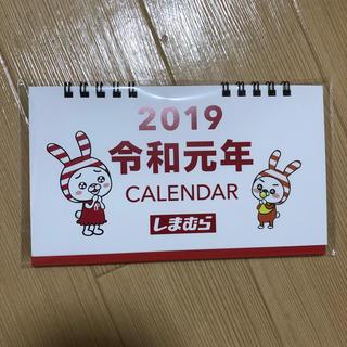 しまむら - しまむら 令和元年 カレンダー